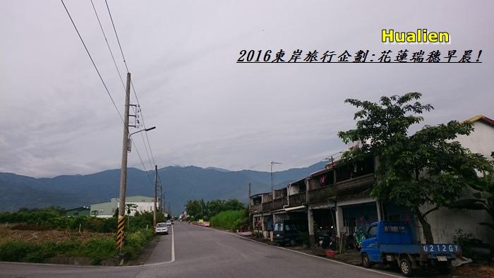 2016東岸旅行啟程120