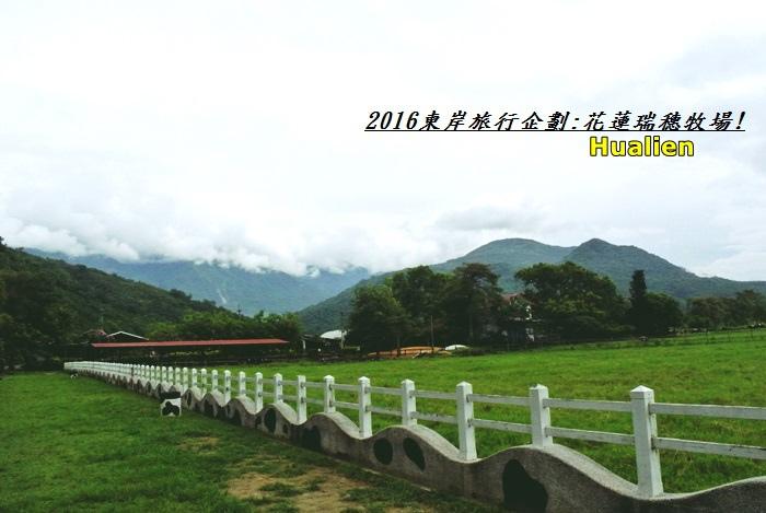 2016東岸旅行啟程126