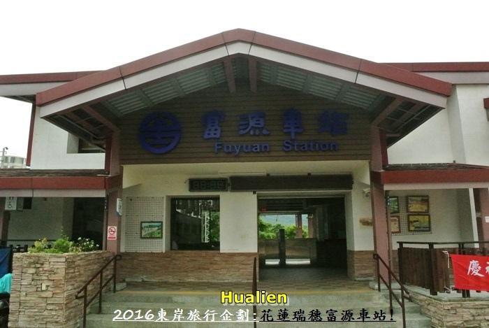2016東岸旅行啟程138