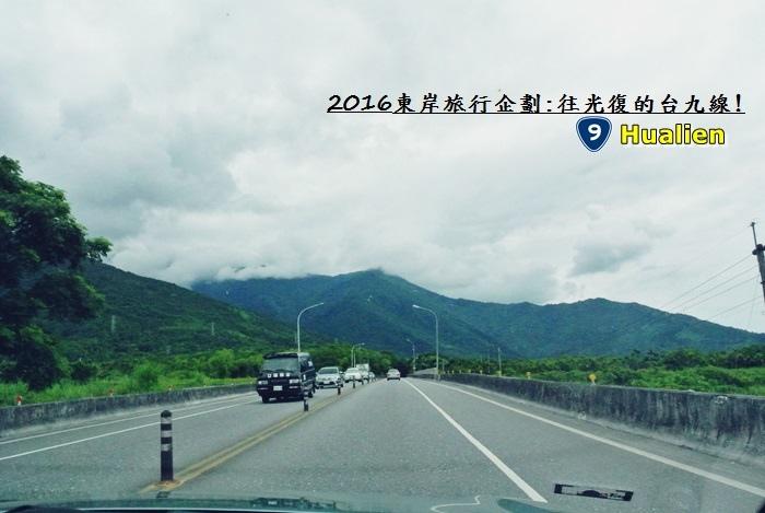 2016東岸旅行啟程152