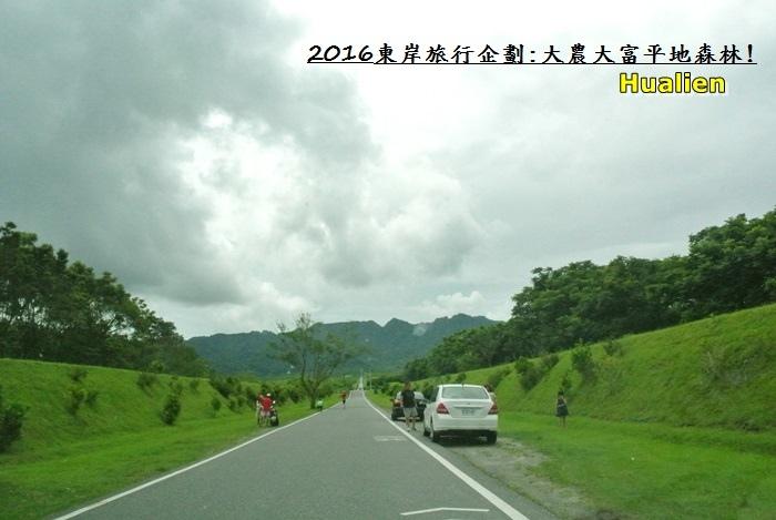 2016東岸旅行啟程154