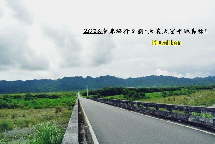 2016東岸旅行啟程159