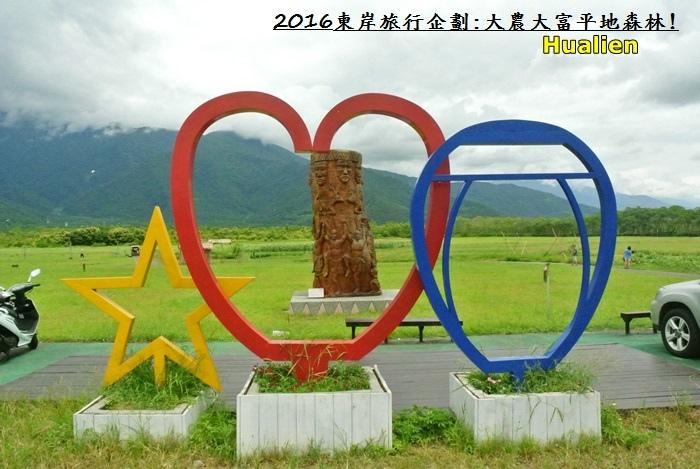 2016東岸旅行啟程162