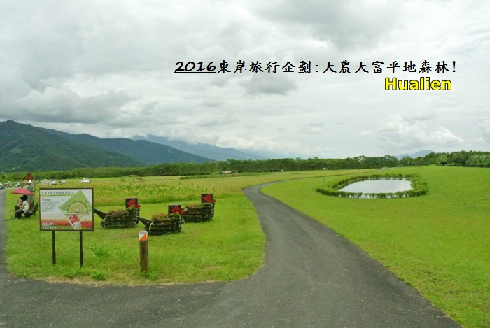 2016東岸旅行啟程166