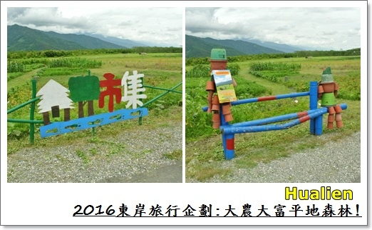 2016東岸旅行啟程175