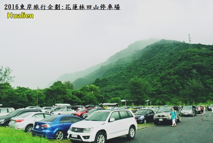 2016東岸旅行啟程183