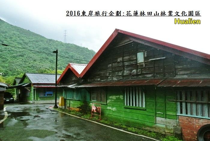 2016東岸旅行啟程190