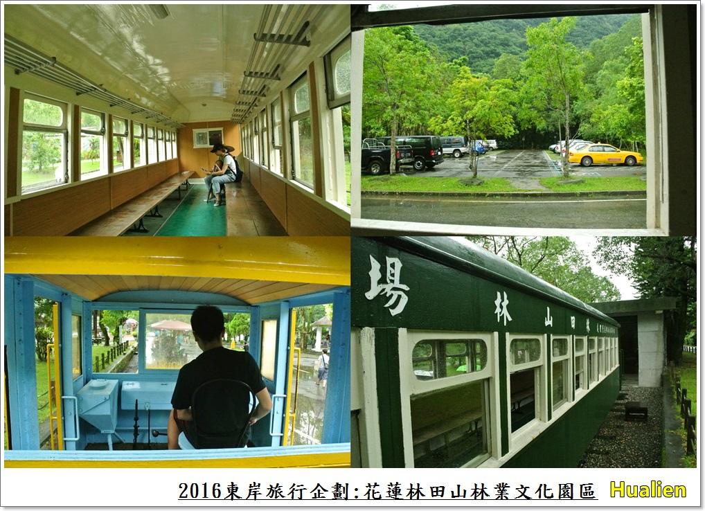 2016東岸旅行啟程197