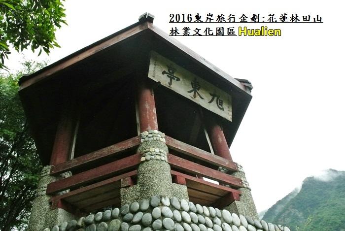 2016東岸旅行啟程220