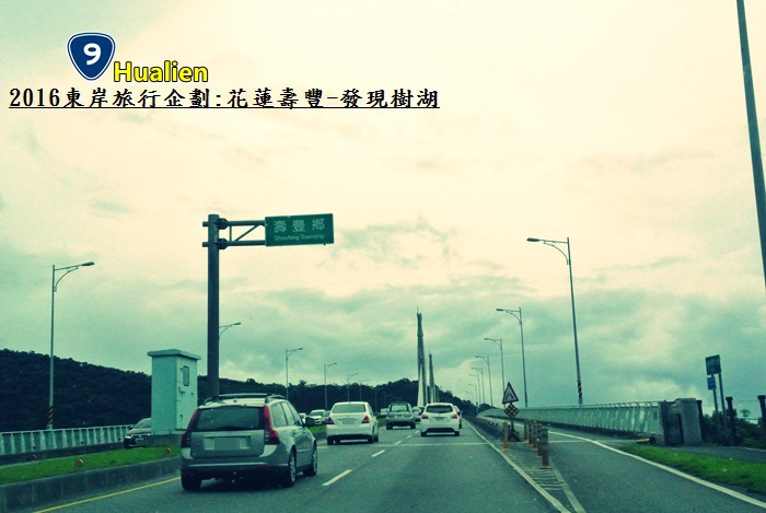 2016東岸旅行啟程233