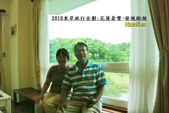 2016東岸旅行啟程242