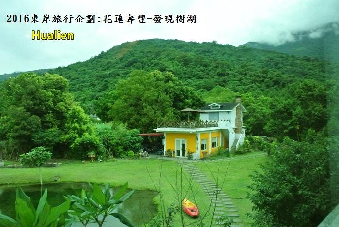 2016東岸旅行啟程244