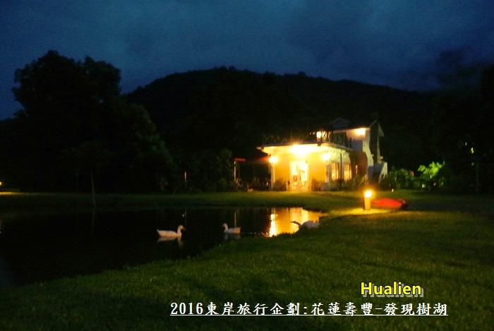 2016東岸旅行啟程247
