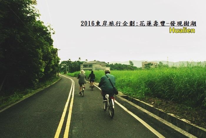 2016東岸旅行啟程254