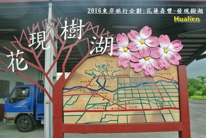 2016東岸旅行啟程257