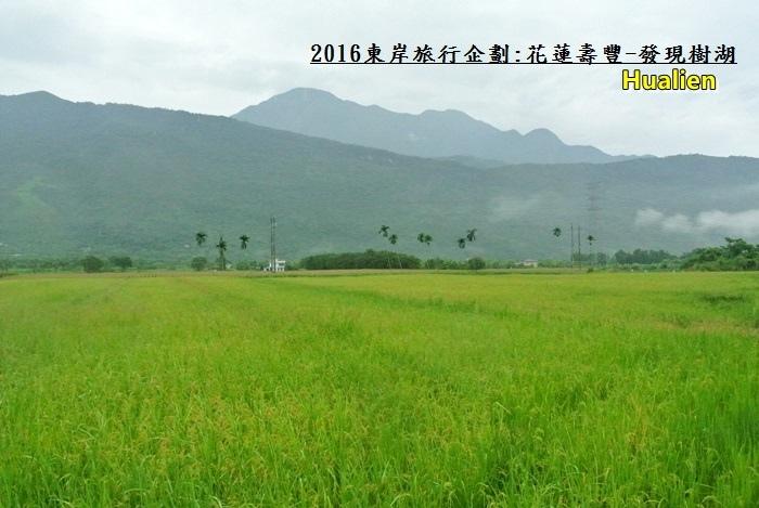 2016東岸旅行啟程260