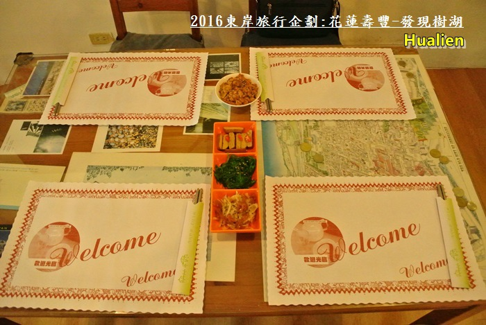 2016東岸旅行啟程272