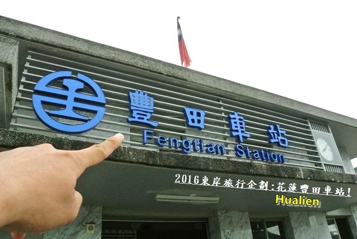 2016東岸旅行啟程286