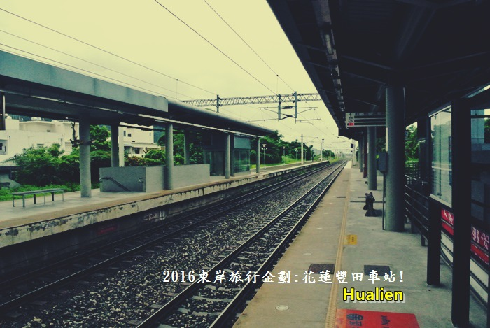 2016東岸旅行啟程288