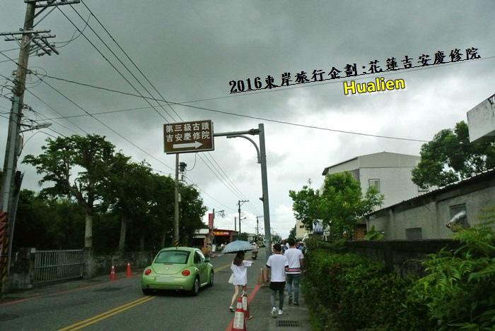 2016東岸旅行啟程292