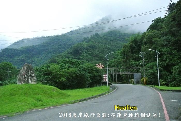 2016東岸旅行啟程310