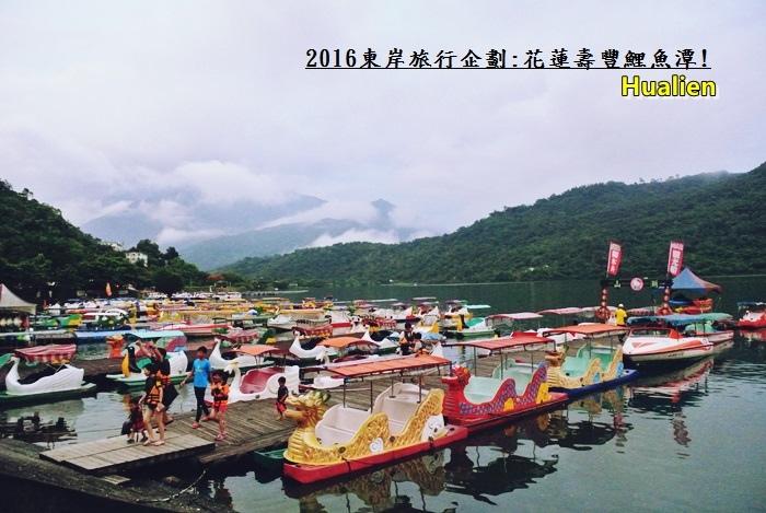 2016東岸旅行啟程318