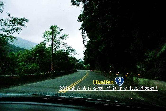 2016東岸旅行啟程307