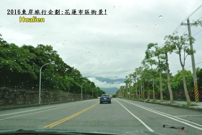 2016東岸旅行啟程335
