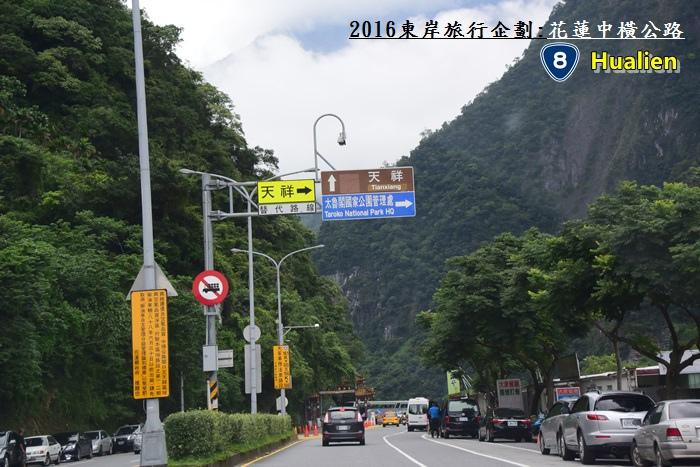 2016東岸旅行啟程345