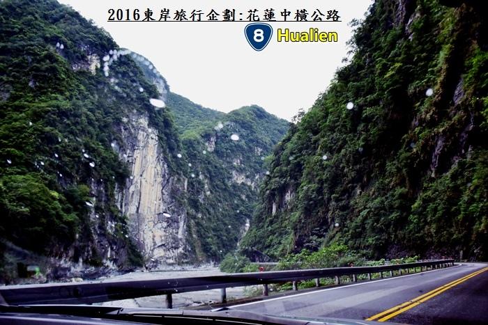 2016東岸旅行啟程349