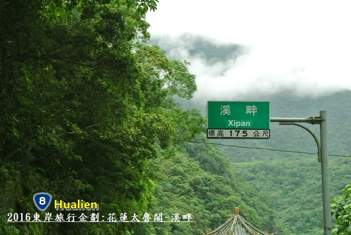 2016東岸旅行啟程353