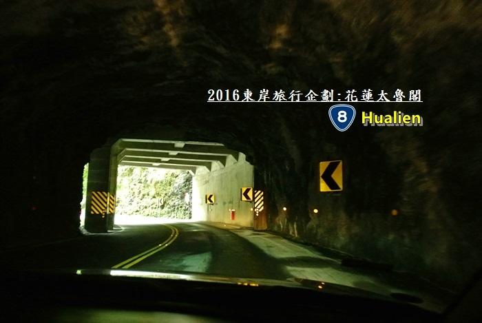2016東岸旅行啟程358