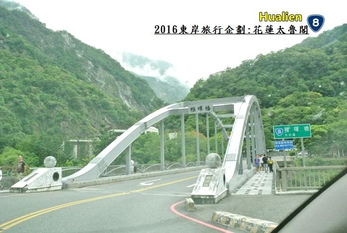 2016東岸旅行啟程361