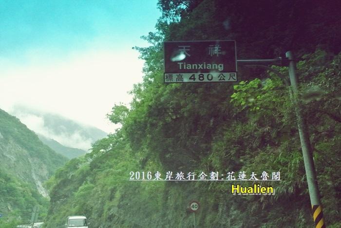 2016東岸旅行啟程360