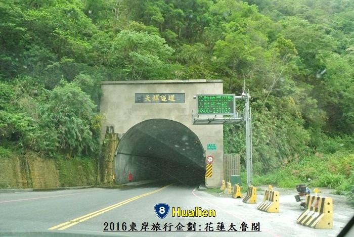 2016東岸旅行啟程369