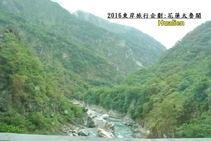 2016東岸旅行啟程370