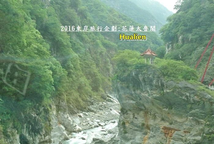2016東岸旅行啟程373