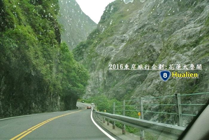2016東岸旅行啟程375
