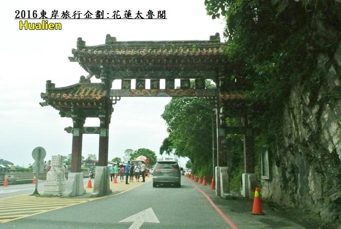 2016東岸旅行啟程379