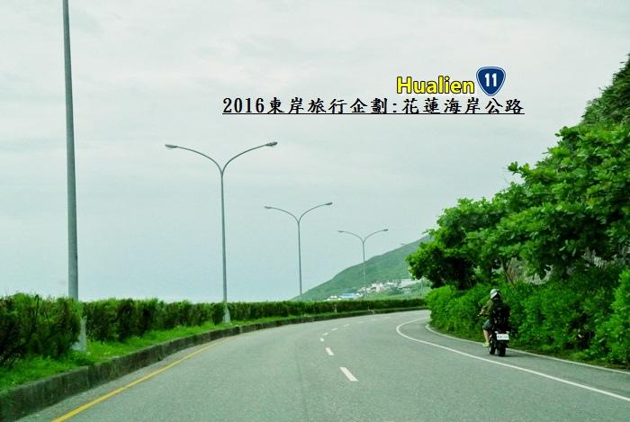 2016東岸旅行啟程383