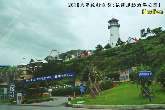 2016東岸旅行啟程385