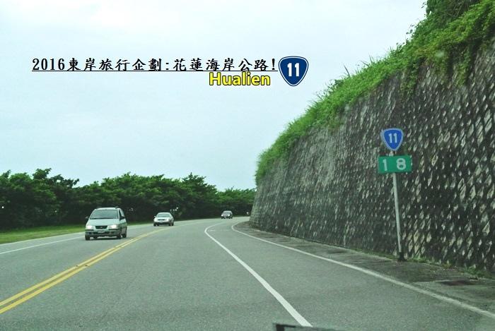 2016東岸旅行啟程386