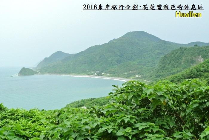 2016東岸旅行啟程387
