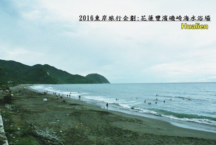 2016東岸旅行啟程390