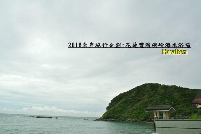 2016東岸旅行啟程391