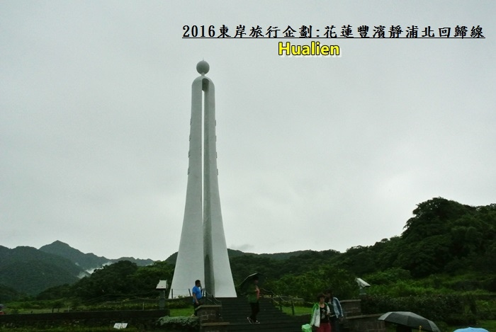 2016東岸旅行啟程393