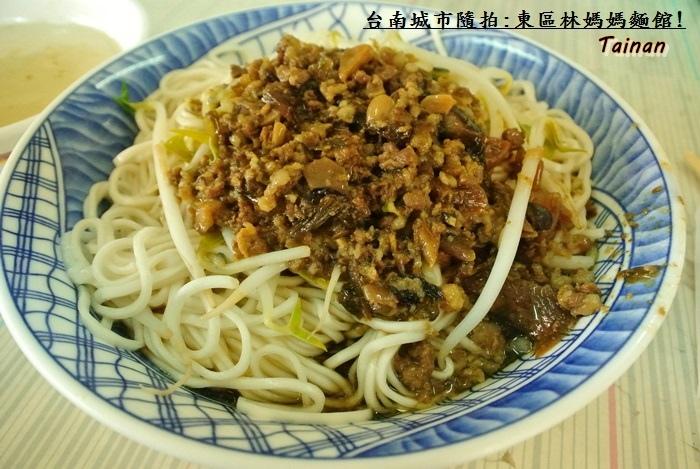 林媽媽麵館1