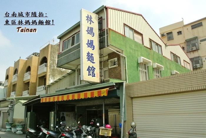 林媽媽麵館2