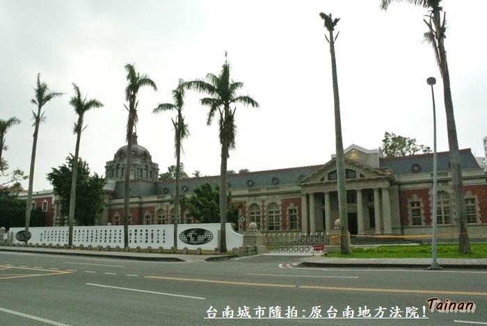 原台南地方法院1