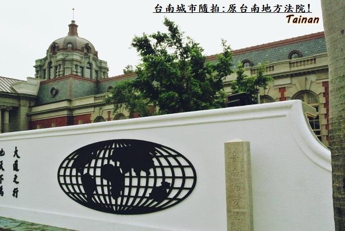 原台南地方法院2